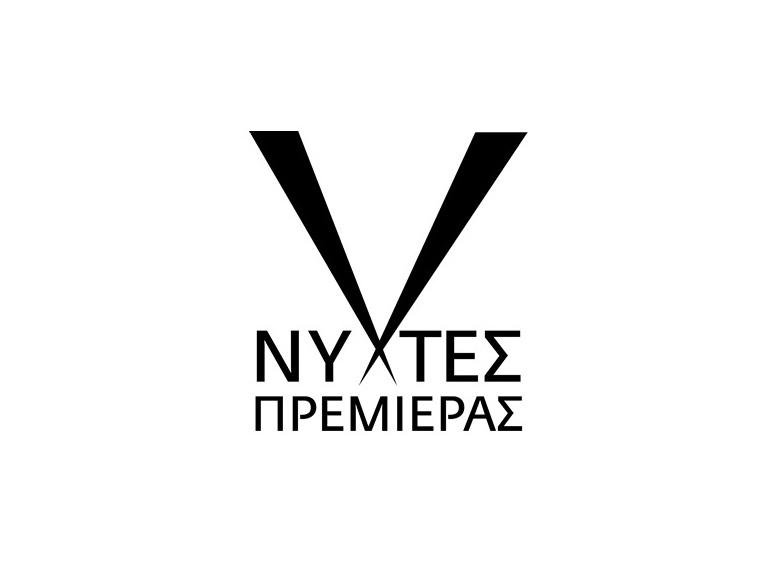 Διεθνές Φεστιβάλ Κινηματογράφου Αθήνας - Νύχτες Πρεμιέρας -  AllAboutFestivals c7c0c7f21e1